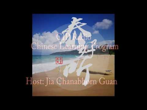 CIP Radio- Chinese Learning program in Thai