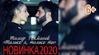 Download Тимур Рахманов – Только я , только ты 6+ Mp3 and Videos