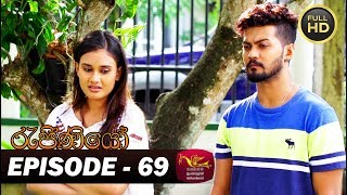 Rajiniyo - රැජිණියෝ | Episode -69 | 2018-03-19 | Rupavahini TeleDrama Thumbnail