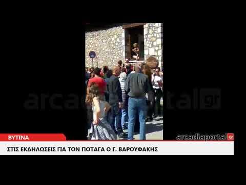 ArcadiaPortal.gr Ο Βαρουφάκης στη Βυτίνα