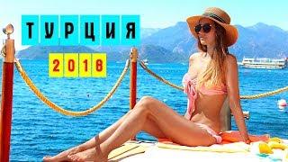Отдых в ТУРЦИИ Мармарис 2018 | Обзор отеля Elegance 5* Наш номер, пляж, ресторан | Экскурсии Цены