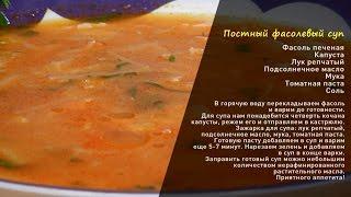 Готовим постный фасолевый суп
