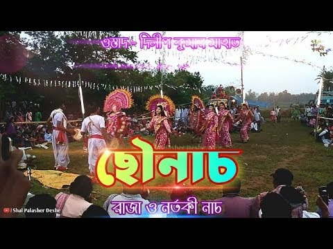 Chhau Dance Purulia || Raja & Sakhi Nach || Ostad - Dilip Kumar Mahato Chhau Dance