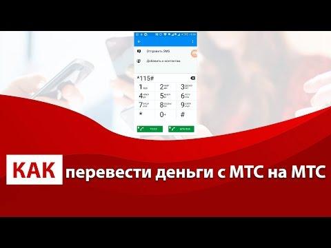 Как перевести деньги на телефон с другого телефона мтс