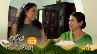 Sooriya Wachchasa | Episode 28 - (2018-09-27) | ITN Thumbnail