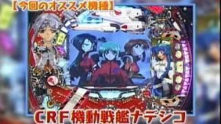 オススメパチンコ情報 機動戦艦ナデシコ(萌え&プレミア) thumbnail