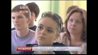 2016 год Английского в Украине |  English Open School