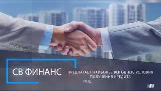 Кредит под залог квартиры в Москве срочно - помощь от СВ Финанс