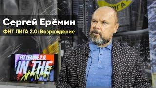 ФИТ ЛИГА 2.0: Возрождение. Интервью с президентом Фонда «Гераклион» Ерёминым Сергеем Александровичем