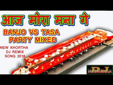 #New_Khortha_Banjo_Vs_Tasa_Party_Mixed_Dj_Song 2018 || आज मोरा मना गे | Mix By Dj Damodar Bagodar