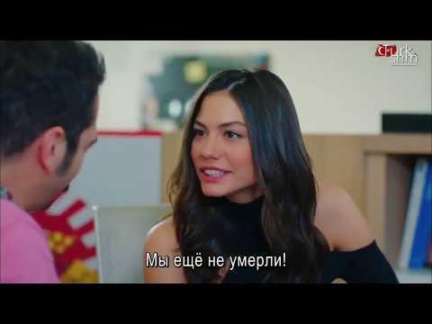 Ранняя Пташка 30 серия HD (только Джан и Санем) русские субтитры