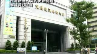 台湾新唐人契約更新問題 米議員も注目