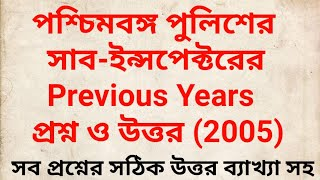 WEST BENGAL POLICE SUB INSPECTOR PREVIOUS YEAR 2005 QUESTION PAPER