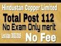 Hindustan Copper Limited Trade Apprentice lest date 30/03/2019 No Fee / No exm
