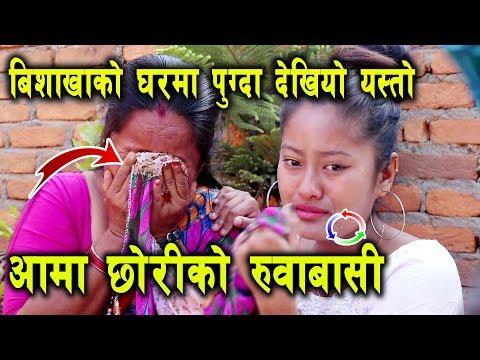 बिशाखाको घरमा पुग्दा देखियो यस्तो रुवाबासिले अन्तरवार्ता अवरुद्ध Bishakha Shahi Home visit Dang