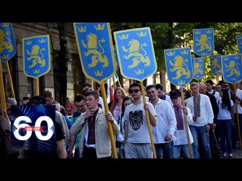 Радикальный метод: суд Киева расстроил украинских национал-патриотов. 60 минут от 28.05.20