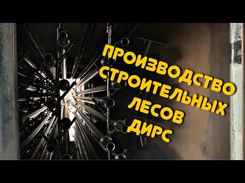 Производство строительных лесов в Московской области