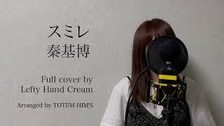 秦基博『スミレ』Full cover by Lefty Hand Cream