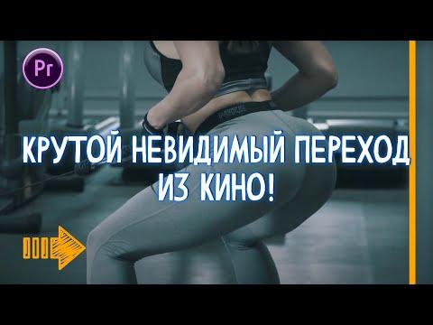 КРУТОЙ НЕВИДИМЫЙ ПЕРЕХОД в Adobe Premiere Pro за 5 МИНУТ