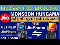 How to Book Free Jio 4G Phone | EXCHANGE  फ्री जिओ फ़ोन ?