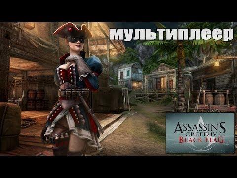 Assassins Creed 4: Black Flag Мультиплеер: Выдержка и терпение