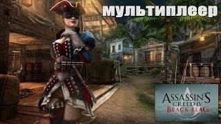 Assassin's Creed 4: Black Flag Мультиплеер: Выдержка и терпение