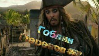 Гоблин перевод фильма Пираты Карибского Моря 2