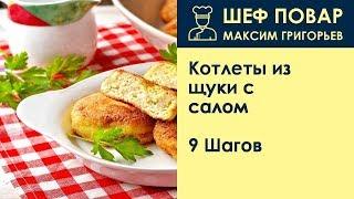 Котлеты из щуки с салом . Рецепт от шеф повара Максима Григорьева