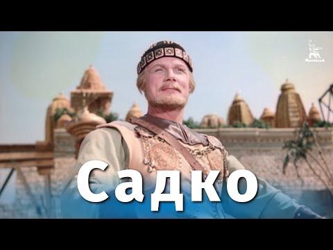 Садко / Sadko