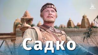 Садко (сказка, реж. Александр Птушко, 1952 г.)