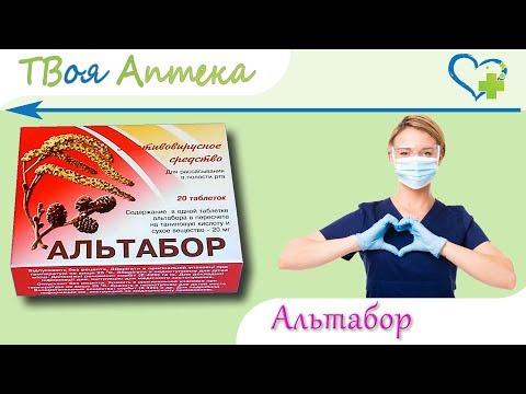 Альтабор таблетки - показания, видео инструкция, описание, отзывы