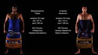 Сумо/Финал четырех/Реваз верулашвилли-Валентин Старков