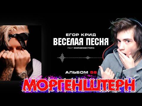 Егор Крид & MORGENSHTERN- Весёлая песня (Альбом 58) Реакция на Моргенштерн Егор Крид Весёлая песня