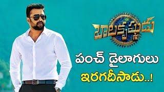 Balakrishnudu Telugu Movie Public Talk ll Review || చుస్తే షాక్ అవుతారు