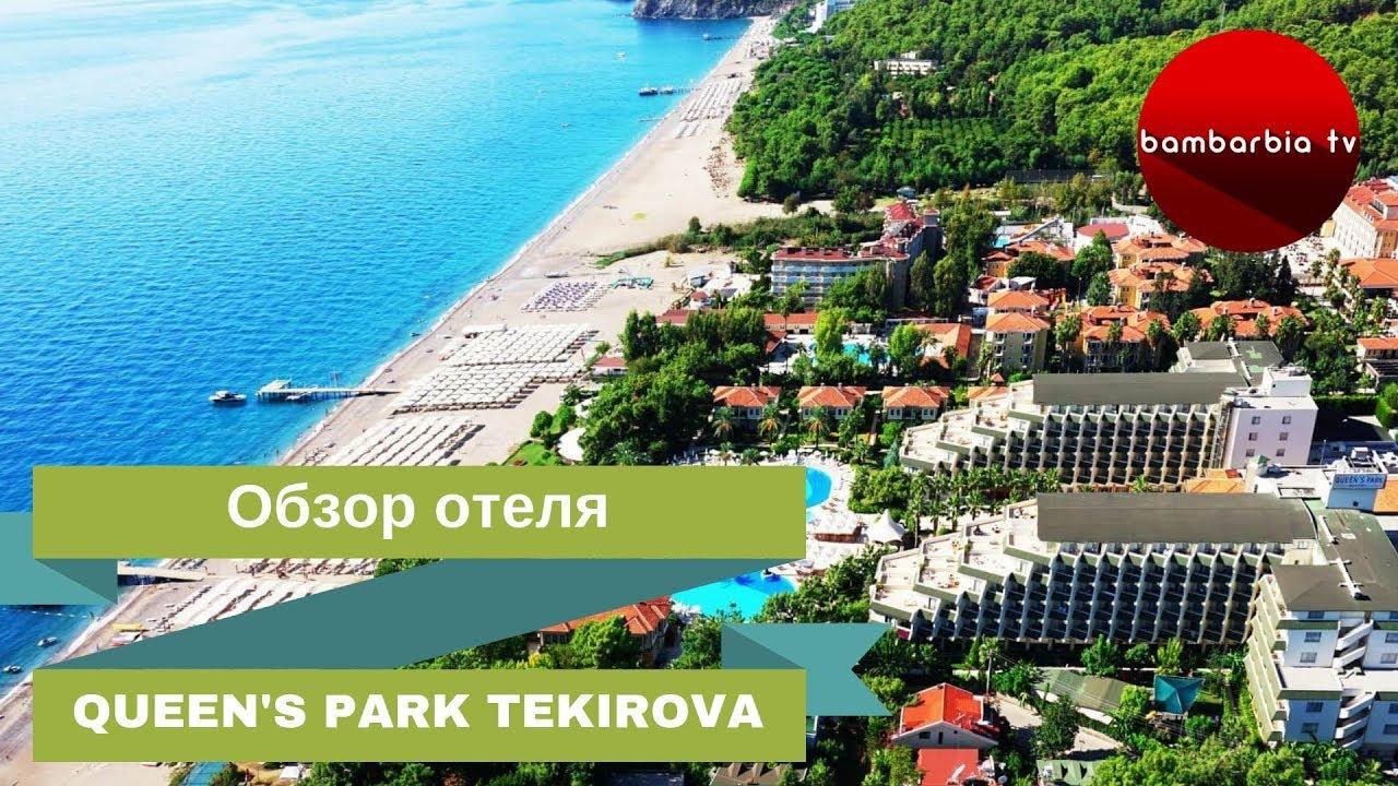 Queen S Park Tekirova Resort Spa 5 Turciya Kemer Tekirova Obzor Populyarnogo Otelya Youtube