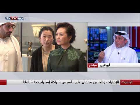 الإمارات والصين تتفقان على تأسيس شراكة إستراتيجية شاملة  - نشر قبل 1 ساعة