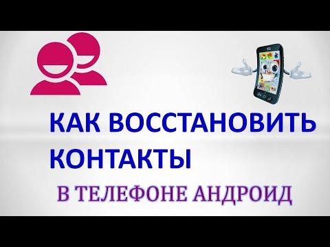Как восстановить контакты в телефоне