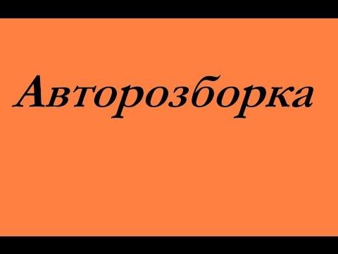 Авторозборка Разборка бусов Винница б/у запчасти к FORD TRANSIT низкие цены недорого