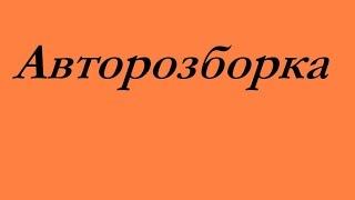 Авторозборка Разборка бусов Винница б/у запчасти к FORD TRANSIT низкие цены недорого(, 2015-07-27T14:25:03.000Z)