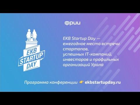 Ekb Startup Day 2019 – прямая трансляция из Екатеринбурга