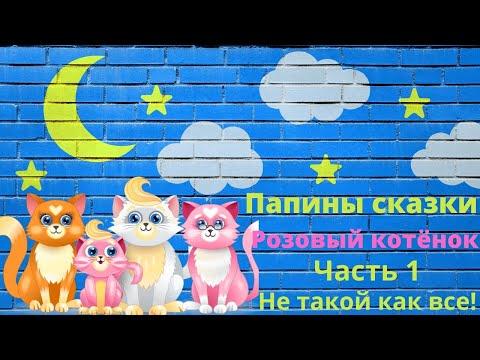 Папины сказки на ночь  -  Розовый котёнок - Не такой как все! (колыбельные сказки, сказкотерапия)