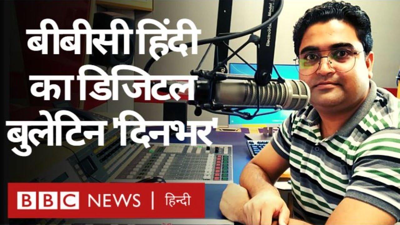 बीबीसी हिंदी का डिजिटल बुलेटिन 'दिनभर', 30 जुलाई 2021 (BBC Hindi)
