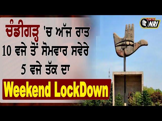 ਚੰਡੀਗੜ੍ਹ 'ਚ ਅੱਜ ਰਾਤ 10 ਵਜੇ ਤੋਂ ਸੋਮਵਾਰ ਸਵੇਰੇ 5 ਵਜੇ ਤੱਕ ਦਾ Weekend LockDown
