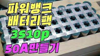 해루질용 리튬이온 배터리팩 만들기 3s10p 50A !…
