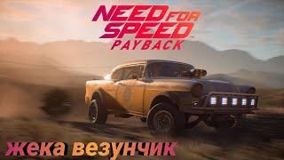 NEED FOR SPEED PAYBACK // В ГОСТЯХ У ЖЕКИ ВЕЗУНЧИКА PS4