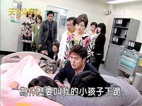 20101028【天下父母心】302集(剪輯版) 6/7