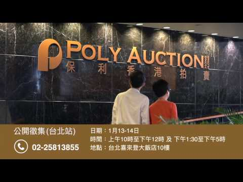 保利香港2017春拍台灣電視徵集廣告 (Poly Auction Hong Kong 2017 Spring Auctions Taiwan Consignment TVC)