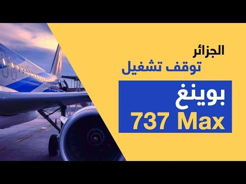 الجزائر تعلق تشغيل طائرات بوينغ 737 ماكس  - نشر قبل 2 ساعة