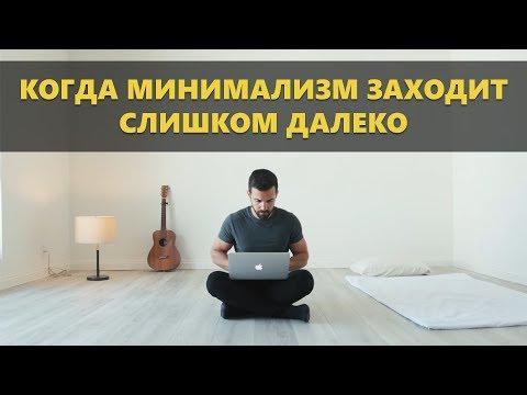 Когда Минимализм Заходит Слишком Далеко (Мэтт Давелла на русском)