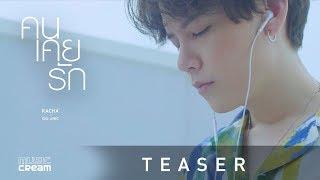 คนเคยรัก-คชา-นนทนันท์-x-og-anic-official-teaser